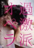 Kagekiha Opera (DVD) (Japan Version)