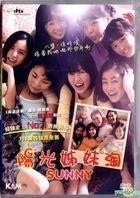 サニー (2011) (DVD) (香港版)