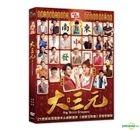 Big Three Dragons (2019) (DVD) (Taiwan Version)