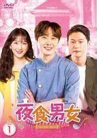宵夜男女 (DVD) (Box 1)  (日本版)