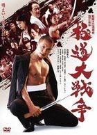 極道大戰爭 Premium Edition (DVD)(日本版)