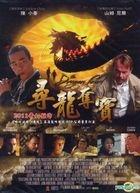 The Dragon Pearl (DVD) (Taiwan Version)