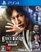 JUDGE EYES:死神の遺言 (新廉価版) (日本版)