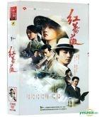 Wild Rose (2017) (DVD) (Ep. 1-48) (End) (China Version)