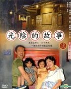 Story of Time (DVD) (Part II) (To Be Continued) (Taiwan Version)