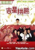 The Fun, The Luck & The Tycoon (1990) (DVD) (2020 Reprint) (Hong Kong Version)