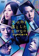 Stolen Identity 2 (DVD) (Normal Edition) (Japan Version)