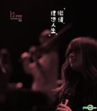 Lala Hsu Concert Live Recording (2CD)