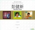 Original 3 Album Collection - Benette Pang