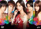 Guilty - Kono Koi wa Tsumi Desuka? - (DVD Box) (Japan Version)
