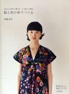 Making a picture and color of cloth / books for clothes by nani IRO clothes for adults and kids (with paper pattern)