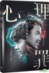 心理罪 (2017) (DVD) (台灣版)