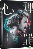 Evil Minds (2017) (DVD) (Taiwan Version)