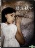 Through a Glass Darkly (1961) (DVD) (English Subtitled) (Taiwan Version)