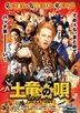 The Mole Song: Undercover Agent Reiji (Blu-ray) (Standard Edition) (Japan Version)