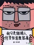 Wo Zhi Shi Ge Jian Ren   He Ku Ni Zhe Mo Ren Zhen