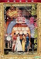 I Have A Date With Spring (1994) (DVD) (Movie Version) (HD Remaster Version) (Hong Kong Version)