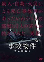凶宅怪談  (DVD) (普通版)(日本版)