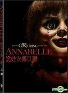 Annabelle (2014) (DVD) (Hong Kong Version)