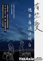 You Xie Ai  Zong Yao Tong Guo Cai Ming Bai