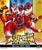 Super Sentai The Movie (1987-1995) (Blu-ray) (日本版)