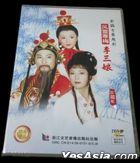 Yue Operas: Li San Niang (DVD) (China Version)
