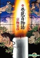 Qian Xiang Shuo Bai Wu Yu ( Shang)