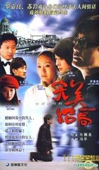 Perfect Ending (DVD) (End) (China Version)