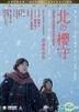 Sakura Guardian in the North (2018) (DVD) (English Subtitled) (Hong Kong Version)