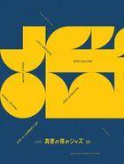 真夏の夜のジャズ 4K修復版 (Blu-ray)