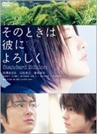Say Hello For Me (DVD) (Standard Edition) (Normal Edition) (Japan Version)