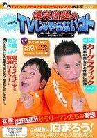 Bakusho Mondai no TV ja Yaranai Koto (DVD) (Japan Version)