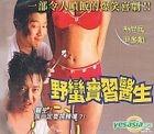 Sky Doctor (Taiwan version)