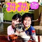 Maru Maru Mori Mori (SINGLE+DVD)(初回限定版)(日本版)