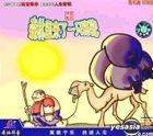 Yi Suo Yu Yan - Sen Lin Lai Le Yi Zhi Luo Tuo (VCD) (China Version)