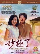 The Fake Tycoon (DVD) (Taiwan Version)