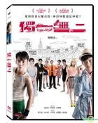 Love in Vain (2016) (DVD) (English Subtitled) (Taiwan Version)