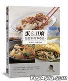 Dan & Dou Fu  Zui Ai Liao Li140 Dao