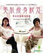 Mei Ji Shou Shen Mi Ji - - Zhuan Jia Ban Jing Shou Shen Shi Lu