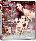 Room In Rome (2010) (VCD) (Hong Kong Version)