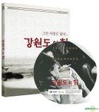 The Power Of Kangwon Province (Blu-ray) (Korea Version)
