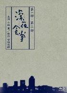 Shinya Shokudo Season 1 & 2 (Blu-ray) (Director's Cut) (Japan Version)