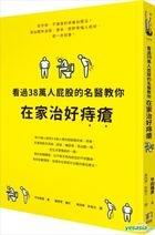 Kan Guo38 Wan Ren Pi Gu De Ming Yi Jiao Ni Zai Jia Zhi Hao Zhi Chuang