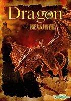 Dragon (VCD) (Hong Kong Version)