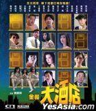 金裝大酒店 (1988) (Blu-ray) (香港版)
