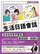 Yi Ben Man Hua Xue Hui Sheng Huo Ri Yu Hui Hua (1 Book, 1 MP3 )