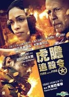 Fire With Fire (2012) (DVD) (Hong Kong Version)