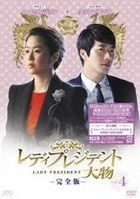 Lady President - Dae Mul (Complete Edition) (DVD) (Vol. 4) (日本版)