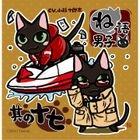 Nego Danshi 17 (Japan Version)