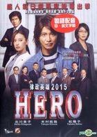 Hero (2015) (DVD) (English Subtitled) (Hong Kong  Version)